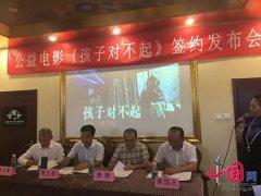 北京、商丘两地将联合打造公益电影《孩子对不起》