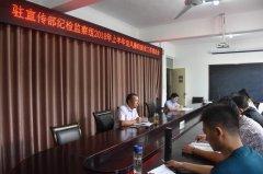 镇平县驻宣传部纪检组召开驻在部门党风廉政建设工作半年推进会