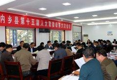 内乡县第十五届人大常委会第六次会议召开