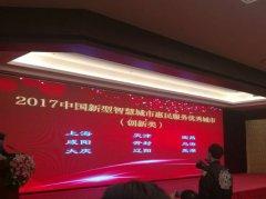 """开封荣获""""2017中国新型智慧城市优秀惠民城市(创新类)""""称号"""