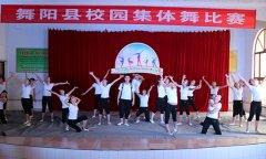 舞阳县举行校园集体舞比赛