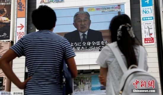 资料图:日本天皇当地时间8月8日下午3点通过视频表达了作为象征天皇关于公务的想法,显示出欲实现生前退位的强烈愿望。图为民众通过大屏幕观看天皇的视频讲话。