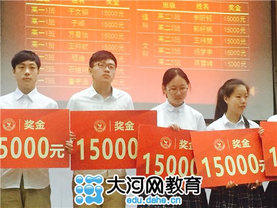 郑州星源外国语学校颁发110万奖学金,个人最高达5万元