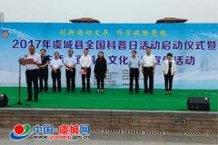 虞城县开展2017年全国科普日活动