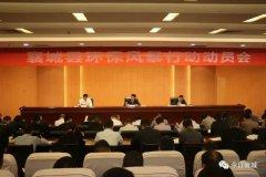 襄城县召开环保风暴行动动员大会