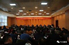 全县乡镇党委书记抓基层党建工作述职评议会议召开