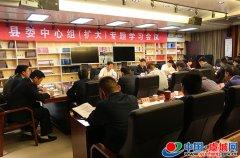 朱东亚主持召开县委中心组(扩大)专题学习会