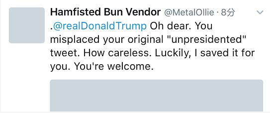 网友Hamfisted Bun Vendor:哦宝贝儿,你换掉了拼错的那条推特。真不小心,不过没事儿,我帮你存了。不谢!