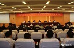 我县召开营造风清气正政治生态大讨论活动动员会