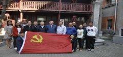 """县总工会积极开展""""参观革命旧址,重温红色记忆""""主题党日活动"""