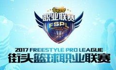 豪门大PK FSPL战队VG&Ehome巡礼