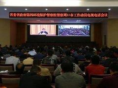 我县组织收看省委省政府第四环境保护督察组督察周口市工作动员电视电话会议