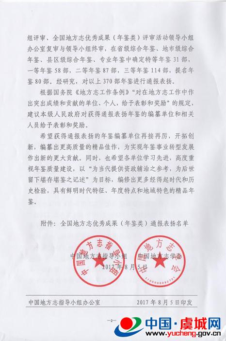 《虞城年鉴(2016)》荣获全国优秀成果奖