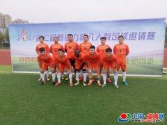 我县举办2017第二届八人制足球邀请赛