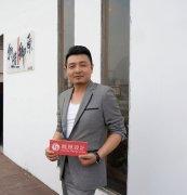 刘东风:用心设计的生活就有意思