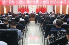 我区召开区十四届政协委派民主监督员工作会