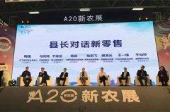 县长马同和带队参加杭州第五届A20新农展暨网红生鲜节