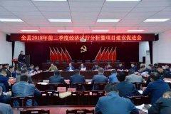 我县召开第三季度经济运行分析暨项目建设促进会议