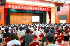 郾城区举办《中国经济发展总体走势分析》专题报告会