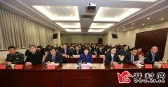 十届省纪委三次全会召开以永远在路上的坚韧和执着 把全面从严治党引向深入