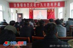张集镇组织观看十九大开幕式