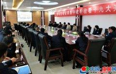 县城管局组织党员干部认真收听收看党的十九大开幕式