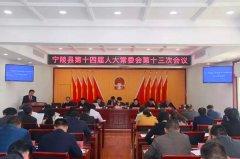 宁陵县第十四届人大常委会举行第十三次会议