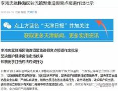 天津6处制假调料窝点被查 市委书记:坚决不护短