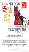 跨界×艺术|上海设计艺术中心开幕首秀,点燃设计之火