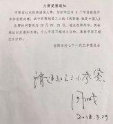 商城县第三小学荣获河南省青少年红色经典诗词诵读大赛总决赛一等奖