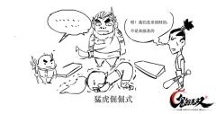 《鬼谷无双》推出衍生动漫 携手轩子巨2兔进军泛娱乐