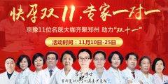 郑州长江医院快孕双十一 专家一对一 京豫11位名医大咖齐聚郑州助力双十一