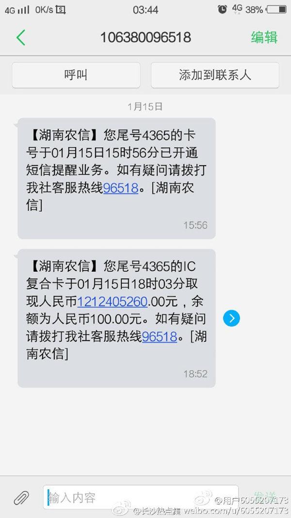 湖南农信的短信记录显示,用户于1月15日18时03分转出1212405260。 极光棋牌:@用户6055207173