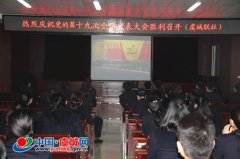 虞城联社收看党的十九大开幕式