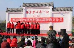 睢县胡堂乡李窑村举办第五届孝道文化节