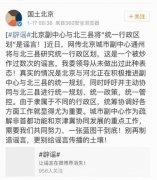 北京副中心和北三县统一行政区划?谣言!