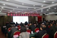 县政府系统举行《宪法》学习报告会