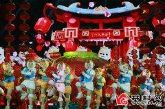 2018年开封市春节联欢晚会举行花开新时代 春暖汴梁城