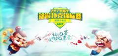 2017TUPT途游扑克锦标赛增设四大赛区