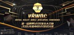 参与VRWDC峰会暨VR奥斯卡!83830百万大发快三费等你赢