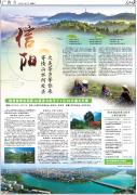 """信阳在《人民日报》整版亮相 在新时代的春天里""""大美茶乡等你来"""""""