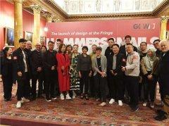 世界青年设计师论坛WYDF夏季大会圆满落幕