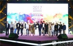 出色trends丨2017年度设计师颁奖盛典闪耀出色