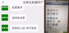 """郑州市民网购给差评被威胁""""血洗全家"""" 淘宝卖家被行拘5日"""