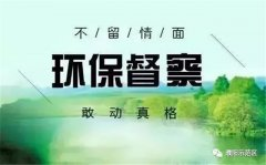 省委省政府环境保护督察公告