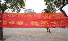 """县健促办组织开展第30个""""世界无烟日"""" 宣传活动"""