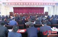 我县召开省级文明县城创建测评工作培训会