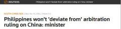 菲外长:不会搁置南海仲裁 与中国建立信任后再谈