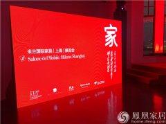 米兰国际家具(上海)展览会新闻发布会于上海举行