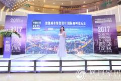 2017上海国际室内设计高峰论坛暨金座杯颁奖典礼:大师汇聚,耀眼申城
